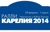 Ралли Карелия 2014