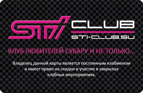 клубная карта sti club