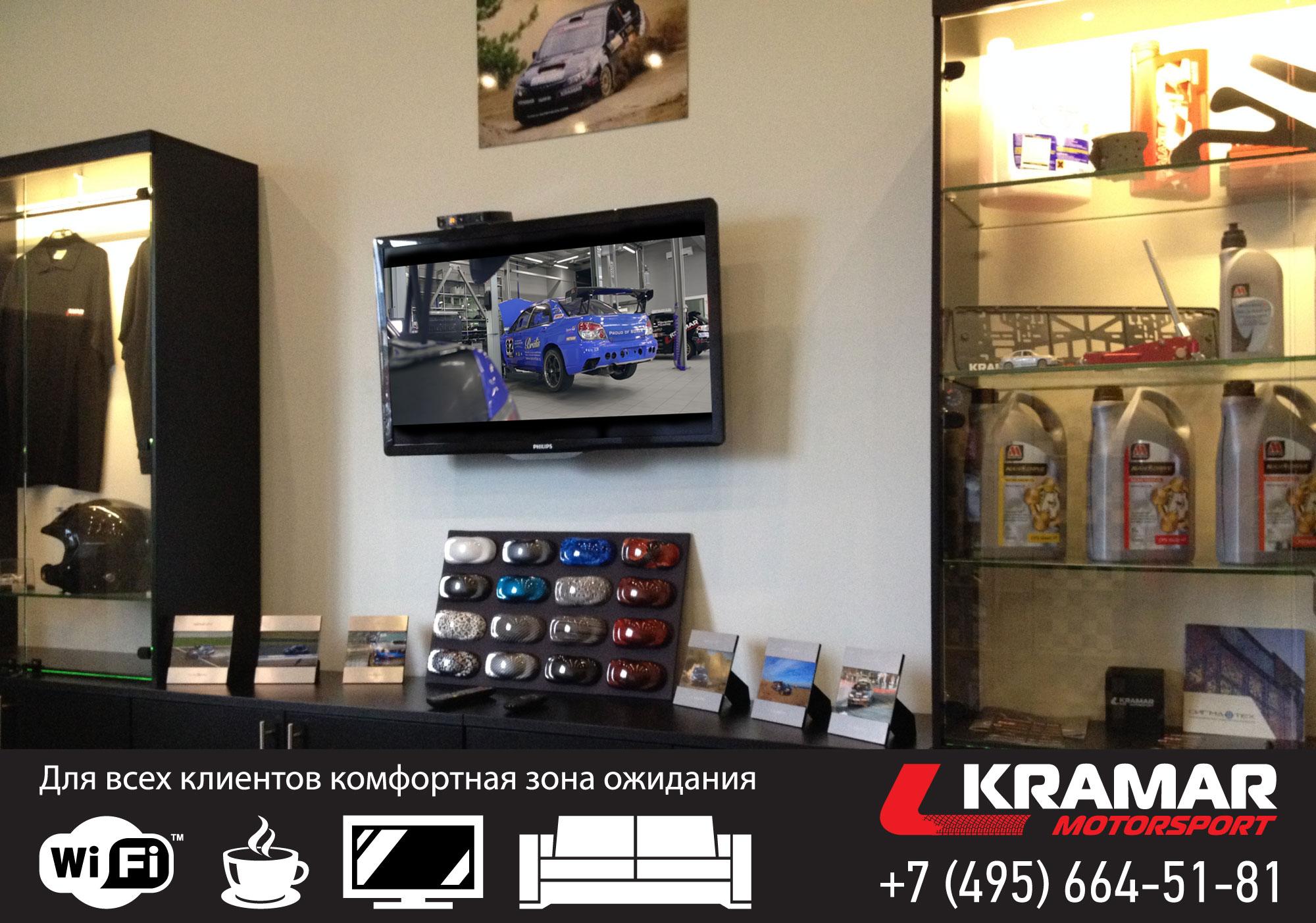 Сервис Kramar Motorsport - Зона ожидания