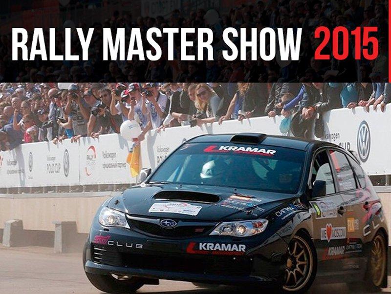 Kramar MotorSport примет участие в Rally Masters Show 2015