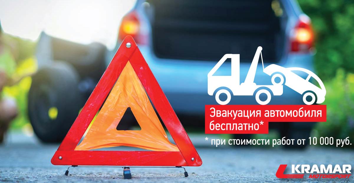 Эвакуация автомобиля бесплатно
