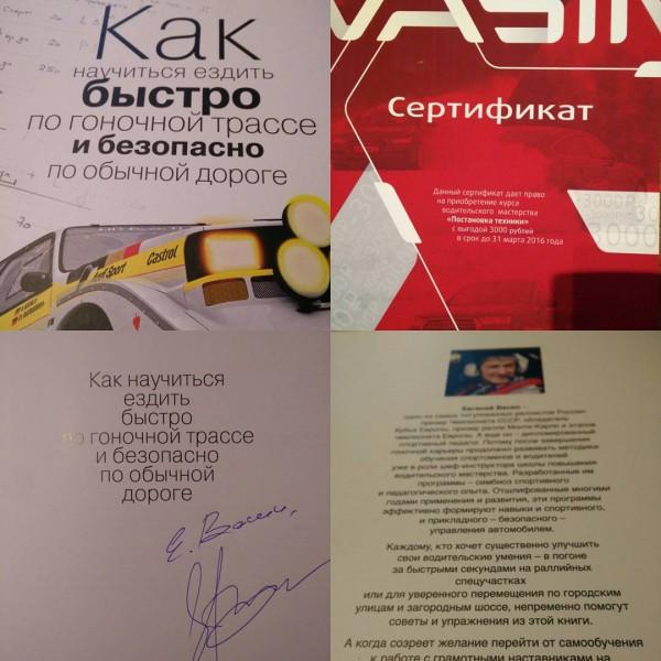 Книга Евгения Васина — Как научиться ездить быстро по гоночной трассе и безопасно по обычной дороге