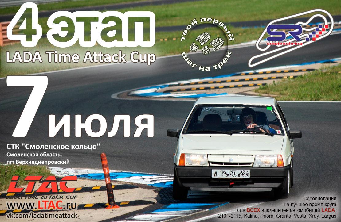 LADA Time Attack Cup - 4 этап (Смоленск)