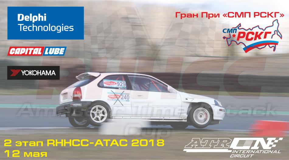 RHHCC - Гран При СМП РСКГ - 2 этап (Рязань)