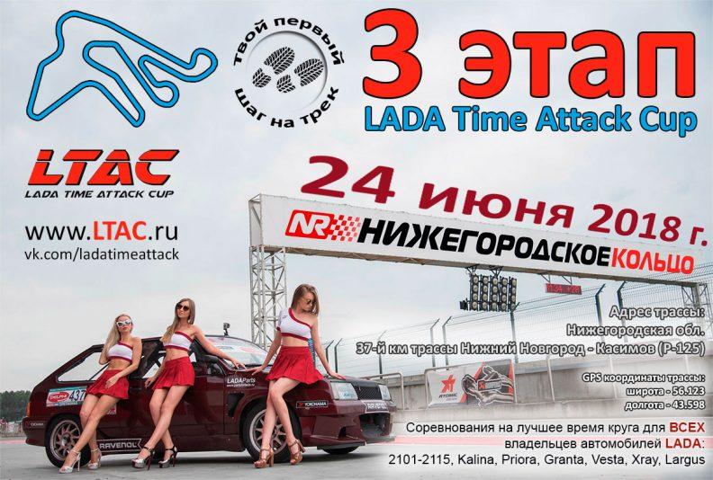 LADA Time Attack Cup - 3 этап (Нижний Новгород)