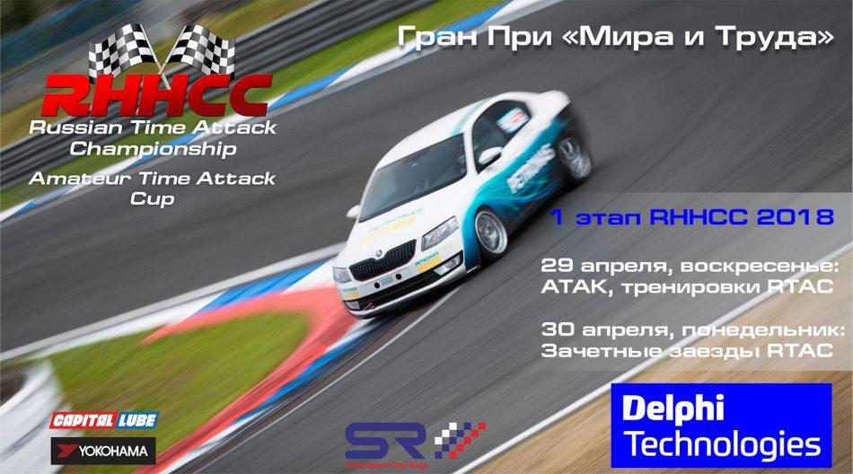 RHHCC 2018 - Гран При Мира и Труда - 1 этап