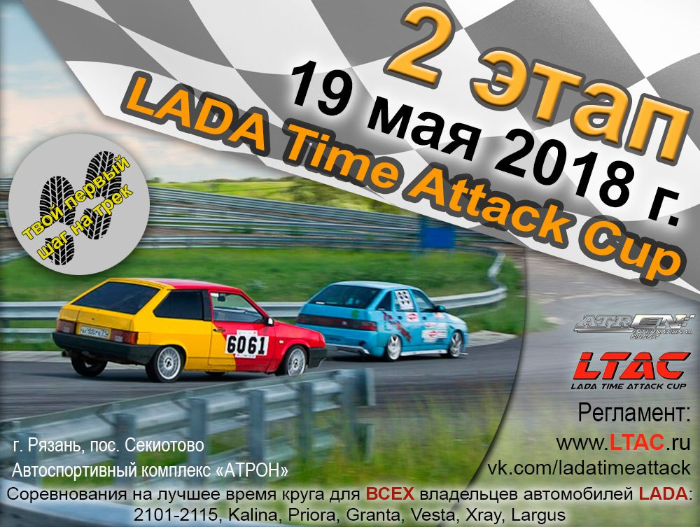 LADA Time Attack Cup - 2 этап (Рязань)