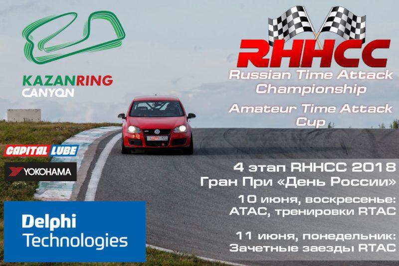 RHHCC - Гран При День России - 4 этап (Казань)