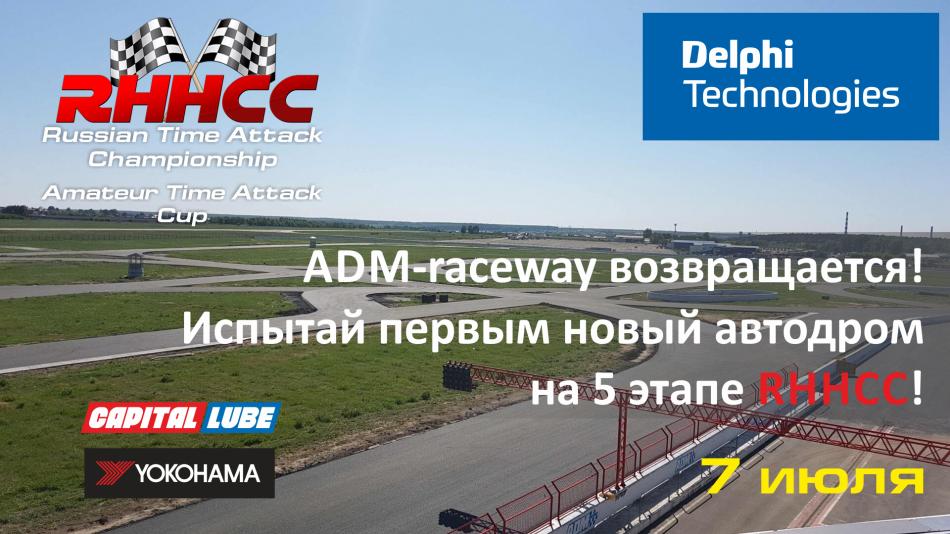 RHHCC — Гран при Delphi Technologies — 5 этап (Москва)