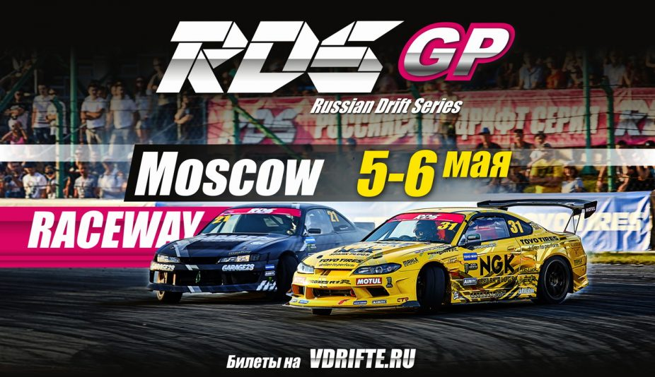 РДС Гран При 2018 - 1 этап (Москва)
