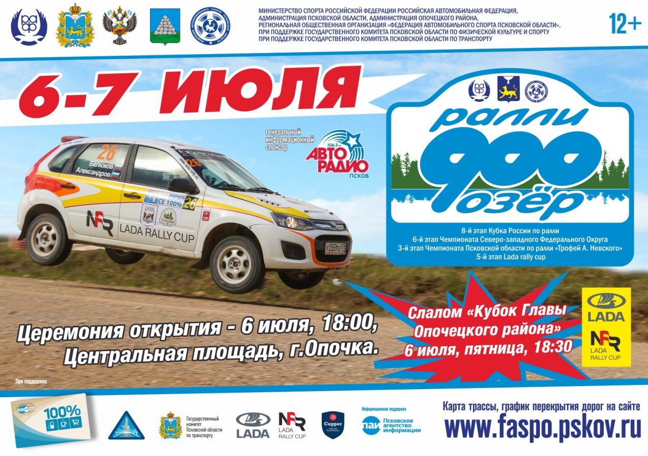 Ралли 900 озер 2018 Псковская обл.