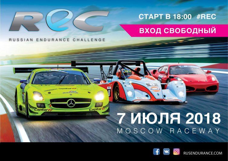 Russian Endurance Challenge - Гонка на выносливость