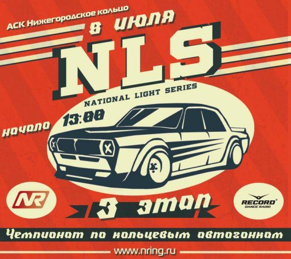 National Light Series