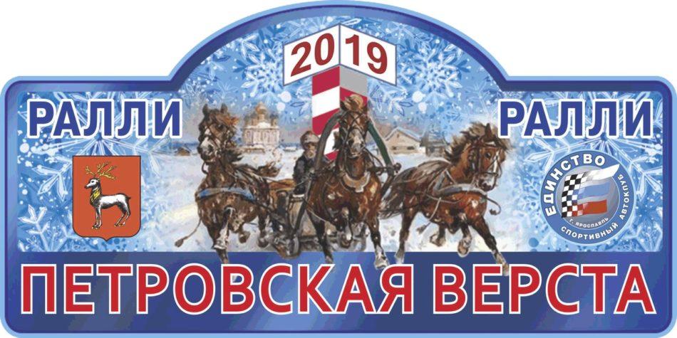 Петровская верста 2019