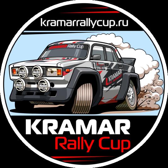 Кубок KRAMAR RALLY CUP