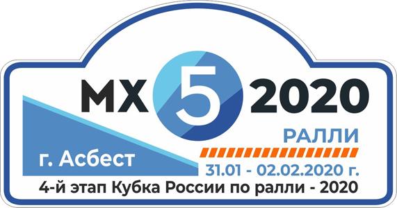 4-й этап Кубка России по ралли 2020