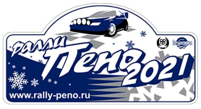 КРАФ Ралли Пено 2021